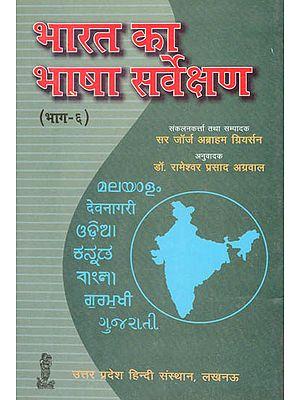 भारत का भाषा सर्वेक्षण: Language Survey of India