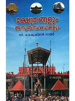Kshethrangalum Anubandha Kathakalum (Malayalam)