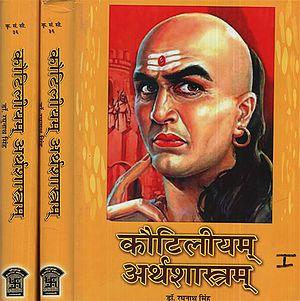 कौटिलीयम् अर्थशास्त्रम् - Kautiliyam  Artha Shastram (Set of 3 Volumes)