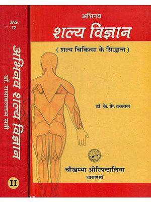 अभिनव शल्य विज्ञान- Abhinava Salya Vijnana (Set of 2 Volumes)