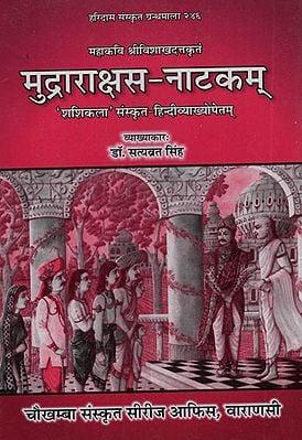 मुद्नाराक्षसनाटकम् - Mudnaraksasa Natakam