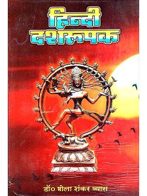 हिन्दी दशरूपक: Dasarupakam of Dhananjaya with 'Avaloka' Sanskrit Commentary of Dhanika