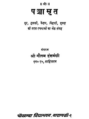 पञ्चामृत: Panchamrit- A Collection of Poems (An Old Book)