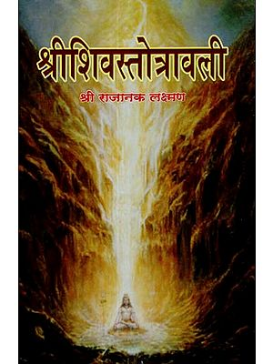 श्रीशिवस्तोत्रावली - The Sivastotravali of Utpaladevacarya (With the Sanskrit Commentary of Kesmaraja)