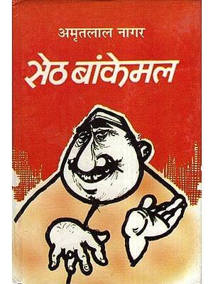 सेठ बांकेमल - Seth Bankemal (Novel)
