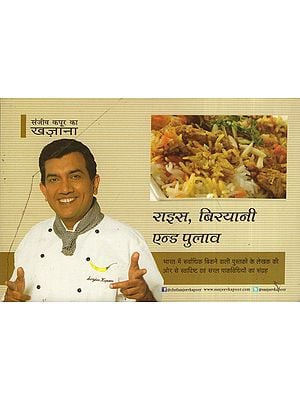 राइस, बिरयानी एंड पुलाव - Sanjeev Kapoor's Treasury Rice, Biryani and Pulav