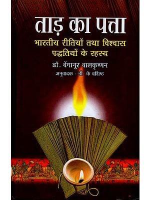 ताड़ का पत्ता (भारतीय रीतियों तथा विश्वास पद्धतियों के रहस्य) - Palm Leaf (Indian Tradition and Mystery of Belief Systems)