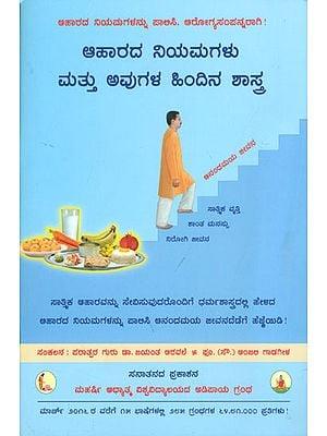 ಆಹಾರದ ನಿಯಮಗಳು ಮತ್ತು ಅವುಗಳ ಹಿಂದಿನ ಶಾಸ್ತ್ರ: Dietary Norms and the Underlying Spiritual Science (Kannada)