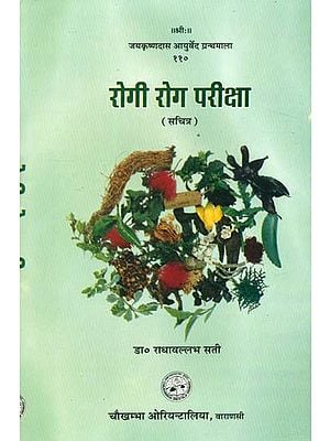 रोगी रोग परीक्षा- Rogi Roga Pariksha