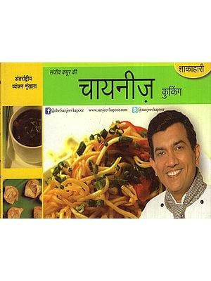 चाइनीज़ कुकिंग (शाकाहारी) - Sanjeev Kapoor's Vegetarian Chinese Cooking