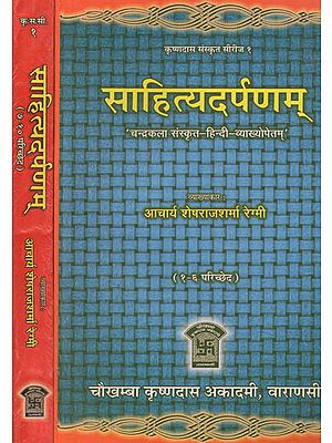 साहित्यदर्पणम्: Sahitya Darpanam of Shri Vishwanatha Kaviraja (Set of 2 Parts)