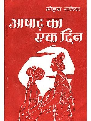 आषाढ़ का एक दिन: Ashadh Ka Ek Din (A Play by Mohan Rakesh)
