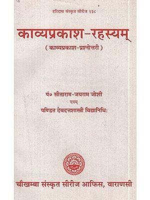 काव्यप्रकाश - रहस्यम् (काव्यप्रकाश - प्रश्नोत्तरी)  - Kavya Prakash Rahasyam