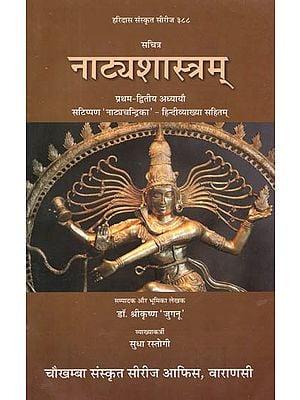 नाट्यशास्त्रम्: Natyashastra