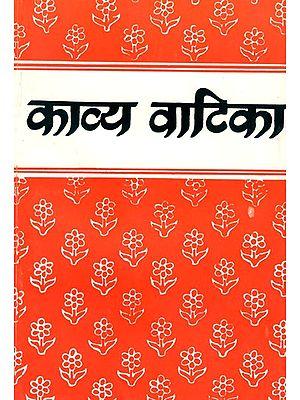 काव्य वाटिका: Kavya Vatika (A Collection of Poems)