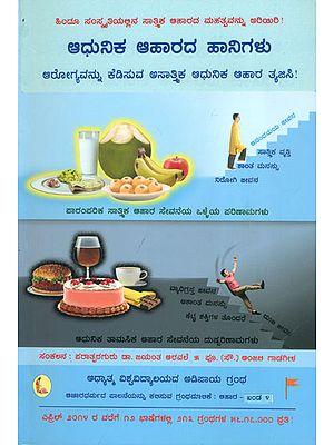 ಆಚಾರಧರ್ಮದ ಪ್ರಾಸ್ತಾವಿಕ: Deficiencies in Modern Diet (Kannada)