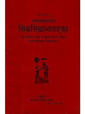 सिद्धसिद्धान्तसङ्ग्रह - Siddha Siddhanta Sangraha (Marathi)