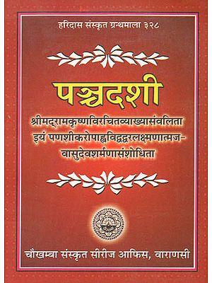 पञ्चदशी: Pancadasi with The Commentary of Ramakrsna