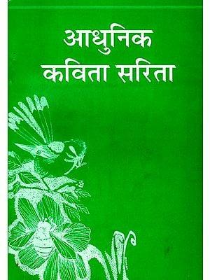 आधुनिक कविता सरिता: Contemporary Hindi Poetry
