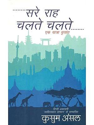 सरे राह चलते चलते एक यात्रा वृतांत- Travelogues of Kusum Ansal