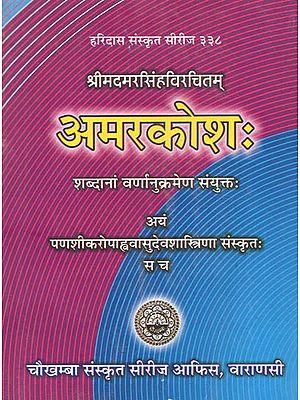 अमरकोश: Amarkosa of Amar Singh