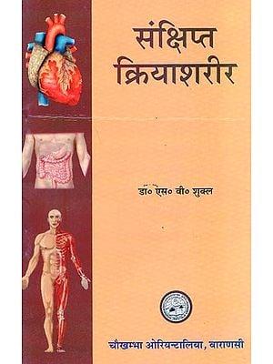 संक्षिप्त क्रियाशरीर - Short Notes of Kriya Sharir