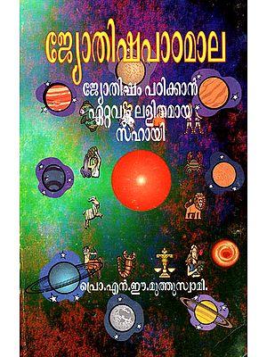 Jotisha Pata Mala Vol-2 (Malayalam)