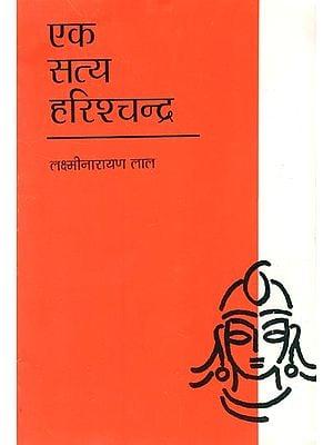 एक सत्य हरिशचन्द्र: Ek Satya Harishchandra (A Play by Lakshmi Narayan Lal)
