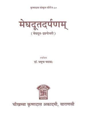 मेघदूतदर्पणम् - Meghdoot Darpanam (Question Answers of Meghdoot)