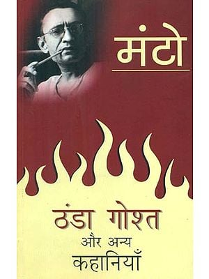 ठंडा गोश्त और अन्य कहानियाँ- Thanda Gosht and Other Stories (By Sadat Hasan Manto)