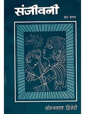 संजीवनी: Sanjeevani (A Collection of Poems)