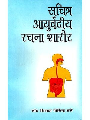 सचित्र आयुर्वेदीय रचना शारीर: Ayurvediya Rachna Shareer