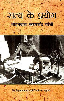 सत्य के प्रयोग- मोहनदास करमचंद गाँधी: My Experiments With Truth in Hindi