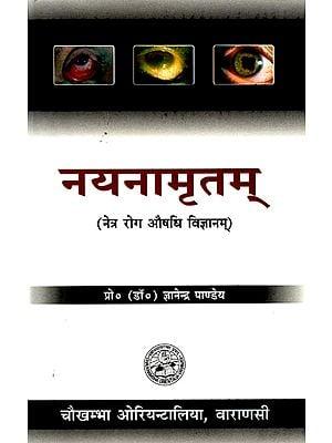 नयनामृतम्- नेत्र रोग औषधि विज्ञानम्: Ophthalmic Drug Therapy