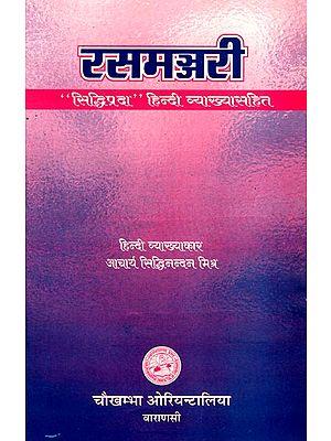 रसमञ्जरी: Rasa Manjari by Acharya Shalinath