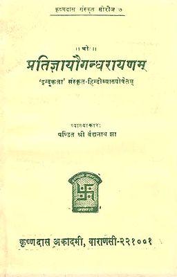 प्रतिज्ञायौगन्धरायणम् - Pratigya Yaugandharaynam (An Old and Rare Book)