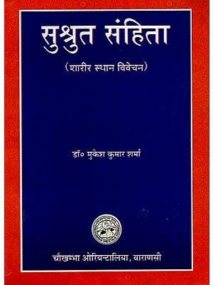 सुश्रुत संहिता- शारीर स्थान विवेचन: Susruta Samhita Discussion on Party Parts