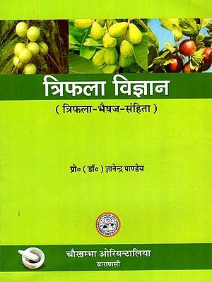 त्रिफला विज्ञान (त्रिफला-भैषज-संहिता): Ayurvedic Triphala Science