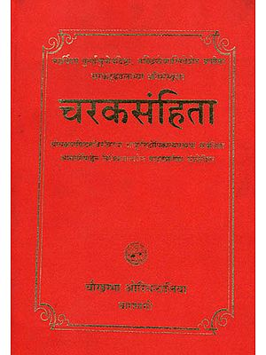 चरकसंहिता: Charaka Samhita (Sanskrit Only)