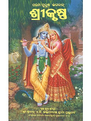 Krsna, The Supreme Personality of Godhead (Oriya)