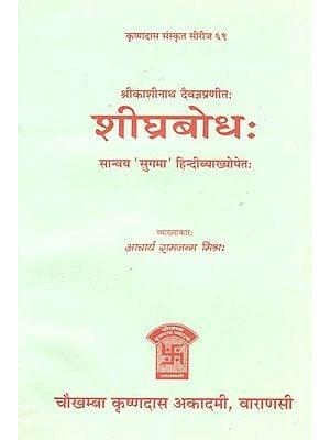 शीघ्रबोध: - Shighra Bodha