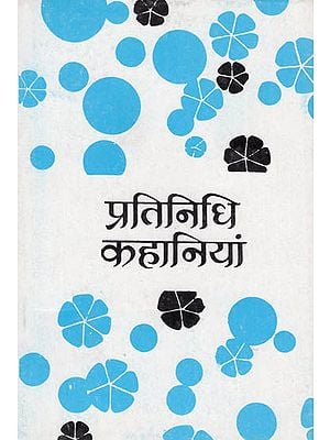 प्रतिनिधि कहानियां: Pratinidhi Kahaniya (A Collection of Hindi Short Stories)