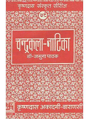 चन्द्रकला-नाटिका - Chandrakala Natika - Play (An Old and Rare Book)