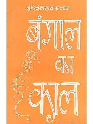 बंगाल का काल: Bengal Ka Kaal (Poem by Hrivansh Rai Bachhan)