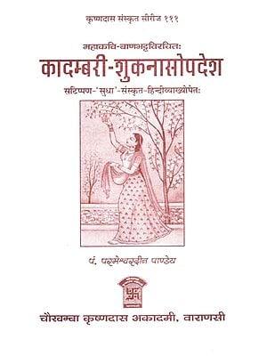 कादम्बरी-शुकनासोपदेश - Kadambari Shuknasopadesh