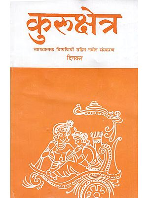 कुरुक्षेत्र: Kurukshetra- A Poem by Ramdhari Singh Dinkar (Includes Explanatory Notes)
