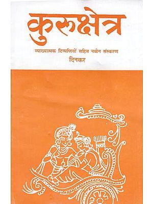 कुरुक्षेत्र: Kurukshetra- A Poem by Ramdhari Singh Dinkar (Includes Explanatory Notes)