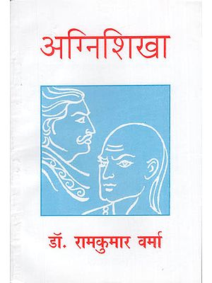 अग्निशिखा: Agnishikha (A Historic Play Related to Chanakya and Chandragupt Maurya)