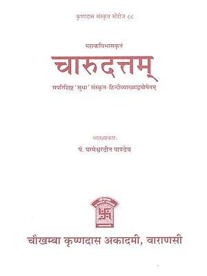 चारुदत्तम् - Charudatta of Mahakavi Bhasa