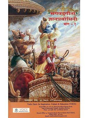 भगवद्गीता ज्ञानप्रबोधिनी: Bhagavad Gita Jnana Prabodhini (Part-I)